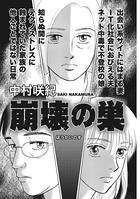 ブラック家庭〜崩壊の巣〜(単話)