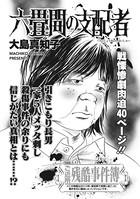 ブラック家庭〜六畳間の支配者〜(単話)