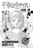 ブラック主婦〜不幸は生きがい〜(単話)