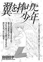 ブラック主婦〜翼を捧げた少年〜(単話)