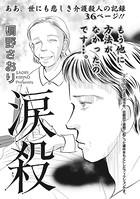ブラック主婦 vol.4〜涙殺〜