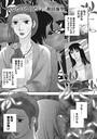 本当にあった主婦の黒い話 vol.3〜あなたになりたい〜