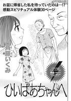 本当にあった主婦の黒い話 vol.3〜ひいばあちゃんへ〜