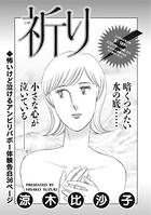 本当にあった主婦の黒い話 vol.3〜祈り〜