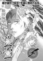 本当にあった主婦の黒い話 vol.3〜生霊〜