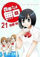 森田さんは無口 STORIAダッシュ連載版 Vol.21