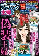増刊 ブラック主婦SP(スペシャル) vol.5