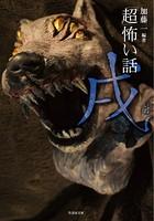 「超」怖い話 戌 (いぬ)