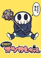 死神見習!オツカレちゃん STORIAダッシュWEB連載版 Vol.3