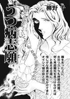 ブラック主婦 vol.5(単話)
