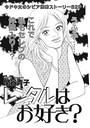 ブラック主婦 vol.5〜レンタルはお好き?〜