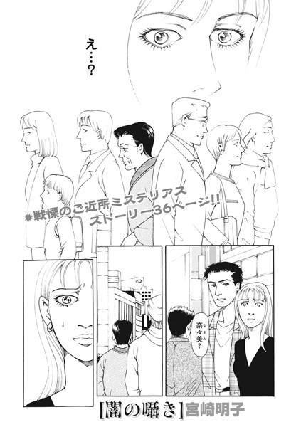 ブラック主婦 vol.5〜闇の囁き〜