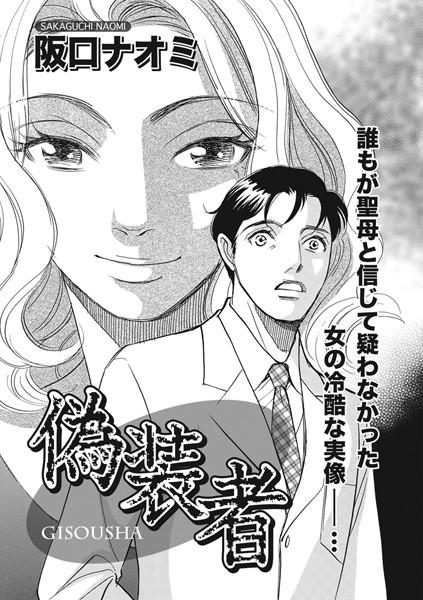 ブラック主婦 vol.5〜偽装者〜