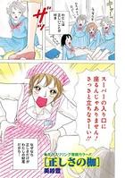 ブラック主婦 vol.5〜正しさの枷〜