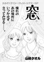 ブラック主婦 vol.5〜窓〜