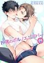 19歳のポルノエンデバー 4【短編】