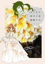 セトギワ花ヨメ (8)