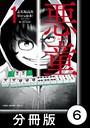 悪童-ワルガキ-【分冊版】 第6悪 一つの終わり