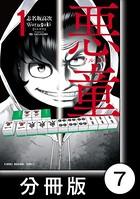 悪童-ワルガキ-【分冊版】 第7悪 陣台寺小学校
