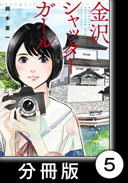 金沢シャッターガール【分冊版】 (1) 第5話 卯辰山子来坂