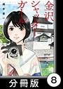 金沢シャッターガール【分冊版】 (1) 第8話 カメラ・オブスクラ