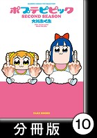 ポプテピピック SECOND SEASON【分冊版】 (10)