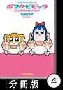 ポプテピピック SECOND SEASON【分冊版】 (4)