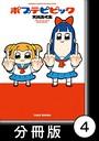 ポプテピピック【分冊版】 (4)
