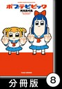 ポプテピピック【分冊版】 (8)