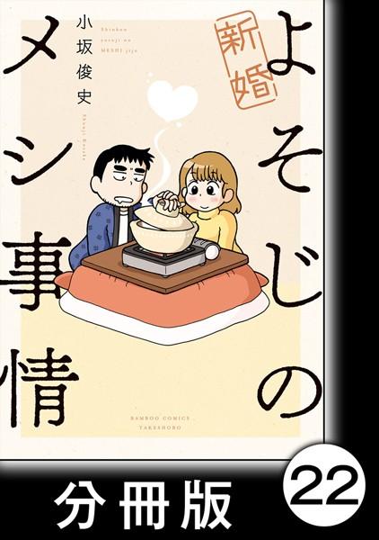 新婚よそじのメシ事情【分冊版】 22