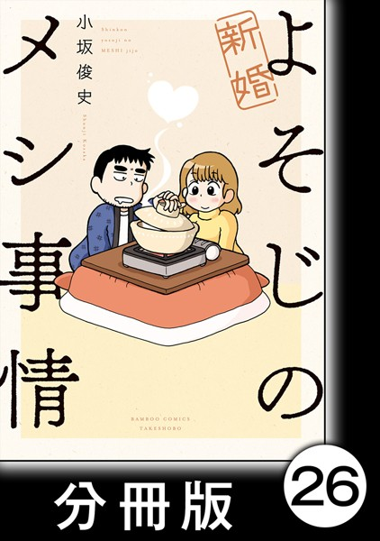 新婚よそじのメシ事情【分冊版】 26
