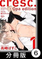 cresc.それでも俺のものになる Qpa edition【分冊版】 6