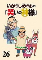 いがらしみきおの「笑いの神様」 STORIAダッシュ連載版 Vol.26