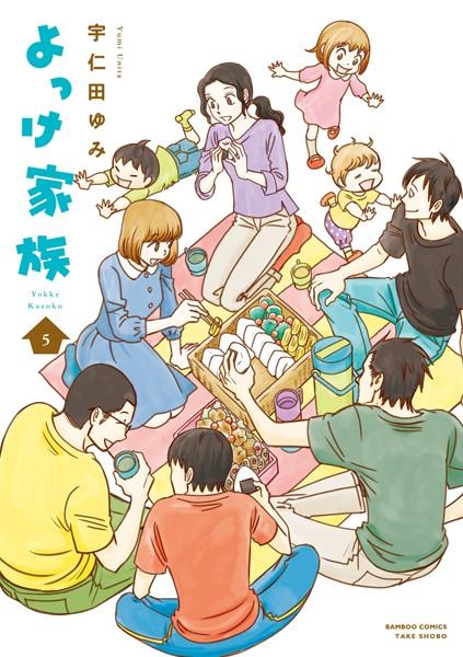 よっけ家族 (5)