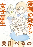 漫画の森から女子高生 STORIAダッシュ連載版 Vol.21