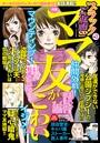 ブラックご近所SP vol.3