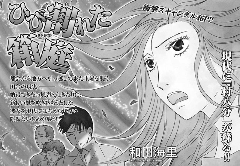 ブラックご近所SP vol.3〜ひび割れた箱庭〜