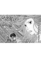 ブラックご近所SP vol.3〜ひび割れた箱庭〜(単話)