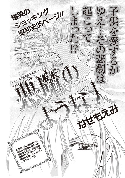 ブラックご近所SP vol.3〜悪魔のような人〜
