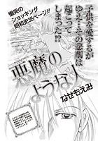ブラックご近所SP vol.3〜悪魔のような人〜(単話)