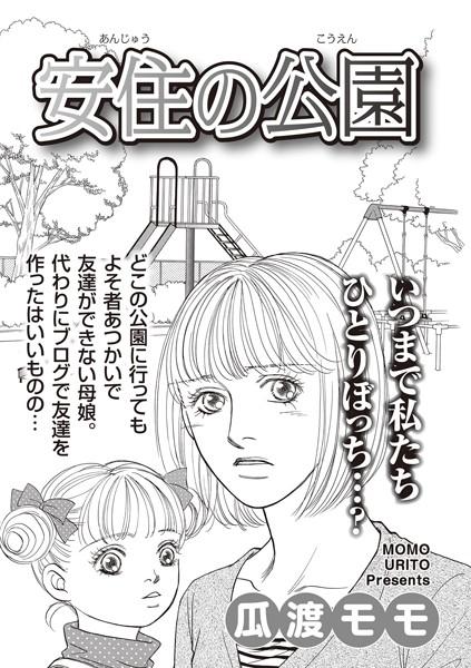 ブラックご近所SP vol.3〜安住の公園〜
