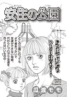 ブラックご近所SP vol.3〜安住の公園〜(単話)