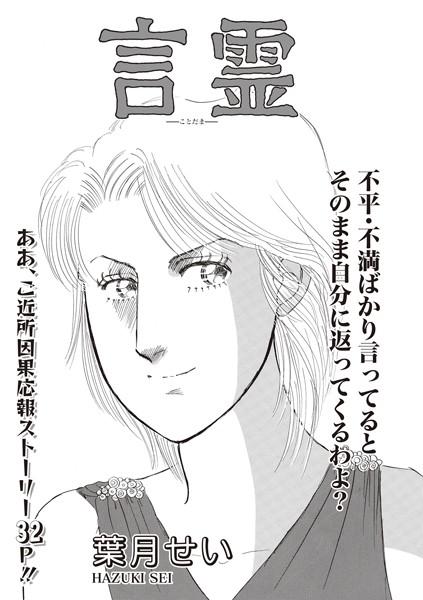 ブラックご近所SP vol.3〜言霊〜