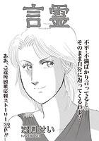 ブラックご近所SP vol.3〜言霊〜(単話)