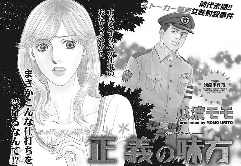 ブラックご近所SP vol.3〜正義の味方〜