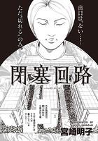 ブラックご近所SP vol.3〜閉塞回路〜(単話)