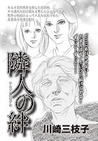 ブラックご近所SP vol.3〜隣人の絆〜(単話)