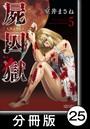 屍囚獄(ししゅうごく)【分冊版】 25