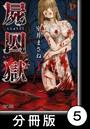 屍囚獄(ししゅうごく)【分冊版】 5