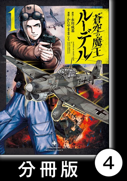 蒼空の魔王ルーデル【分冊版】 4